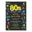 1980's birthday party eighties 80's invitations