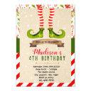 christmas elf party invitation