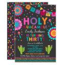 fiesta 30th birthday invitation holy guacamole 30