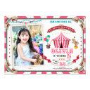 photo circus birthday invitations vintage carnival
