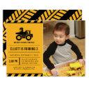 photo dump truck birthday party invites
